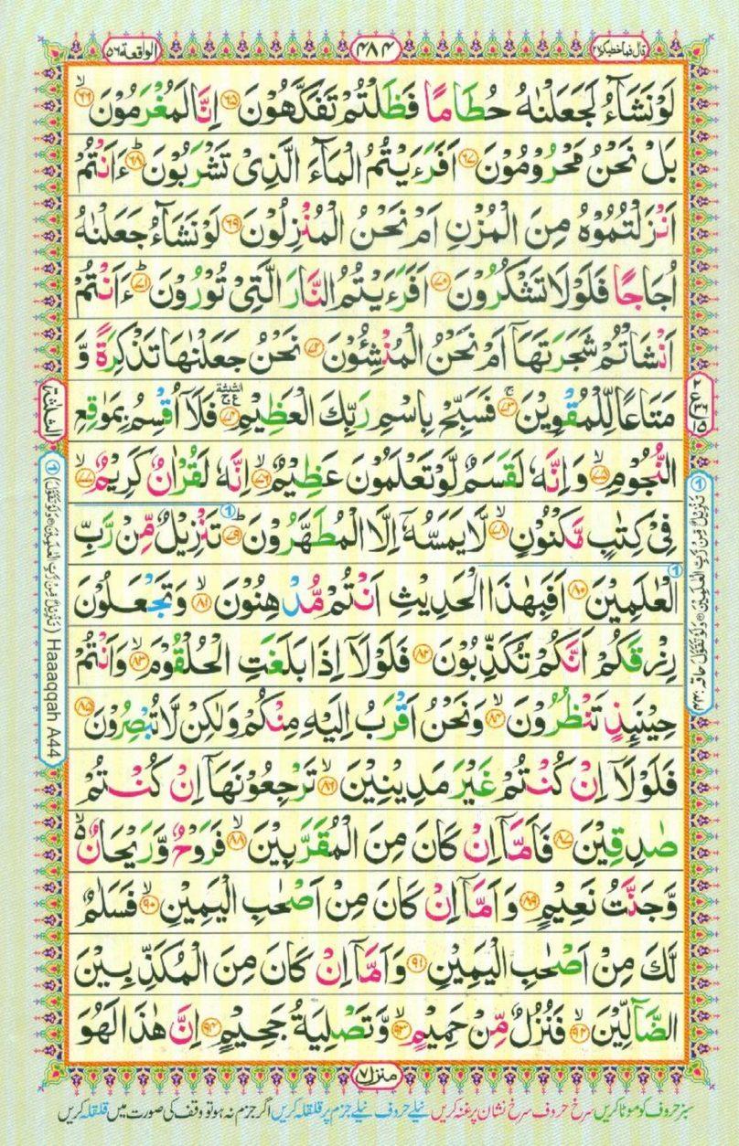 Listen Surah Waqiah